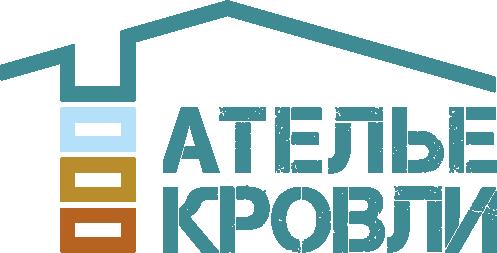 Ателье Кровли