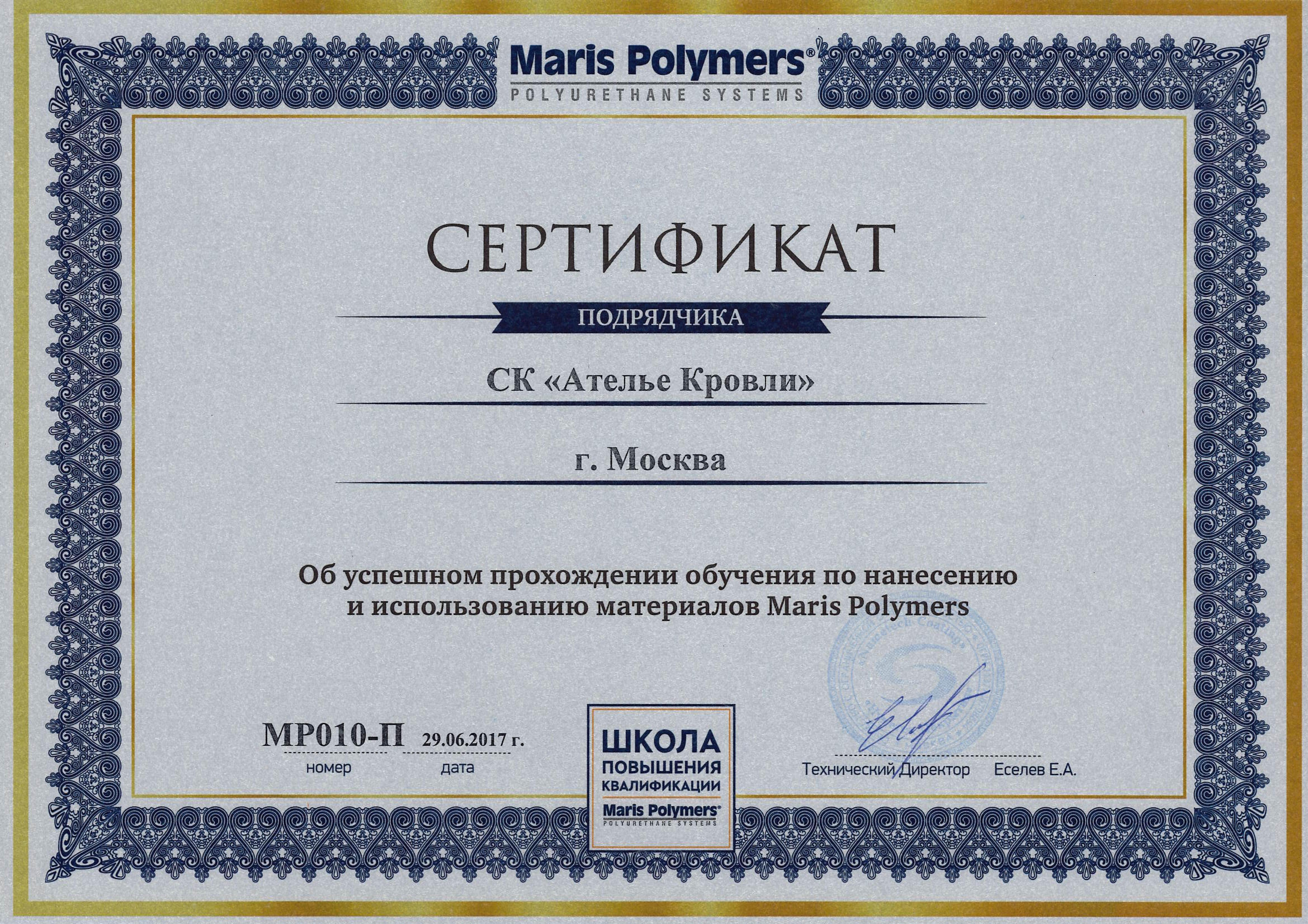 Сертификат подрядчика